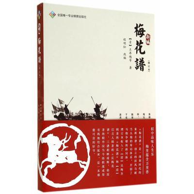 新编梅花谱(增订本)