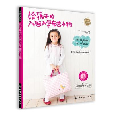 手作人典藏版--给孩子的入园入学布艺小物(附实物大纸型)(零手工基础妈妈的必备缝纫书!)