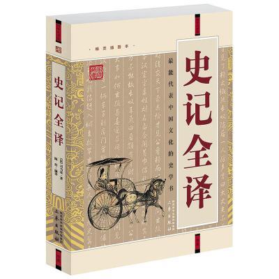 史記全譯(經典珍藏版)