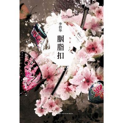 胭脂扣(李碧華全新修訂典藏版,張國榮、梅艷芳主演同名電影)