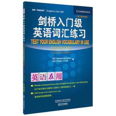 劍橋入門級英語詞匯練習(第二版中文版)(劍橋英語在用叢書)