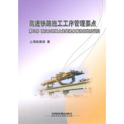 高速鐵路施工工序管理要點 第三冊 預應力混凝土連續梁懸臂澆筑線形監控