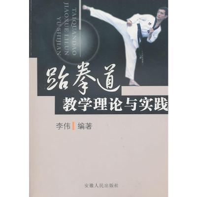 跆拳道教学理论与实践