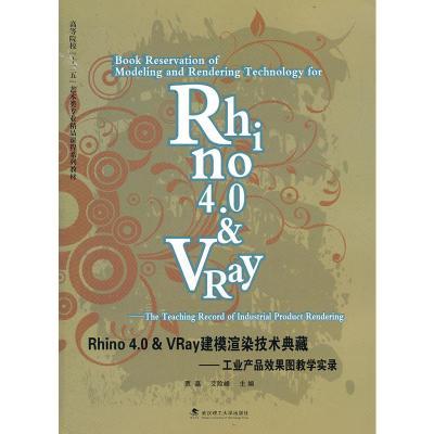 Rhino 4.0&VRay建模渲染技术典藏