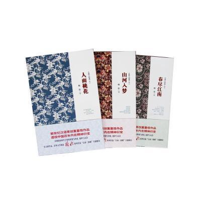 格非:江南三部曲(全3冊)第九屆茅盾文學獎獲獎作品