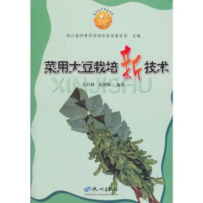 菜用大豆栽培新技術(農業生產科技叢書)