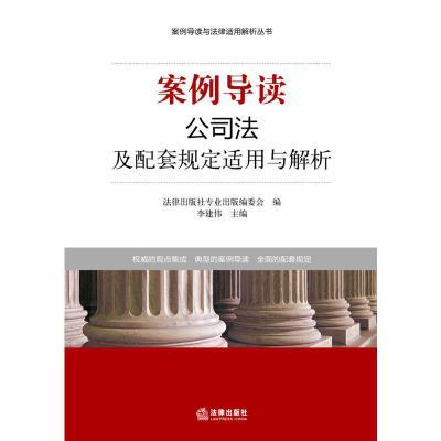 案例導讀:公司法及配套規定適用與解析