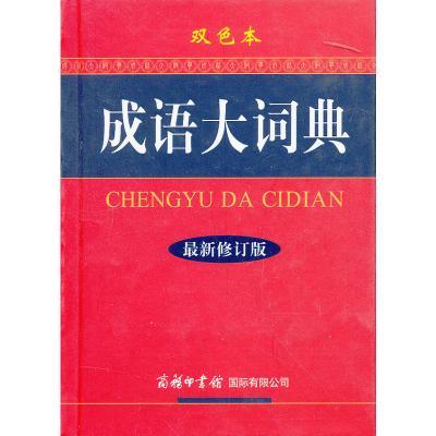 《成語大詞典》(最新修訂版·雙色本)
