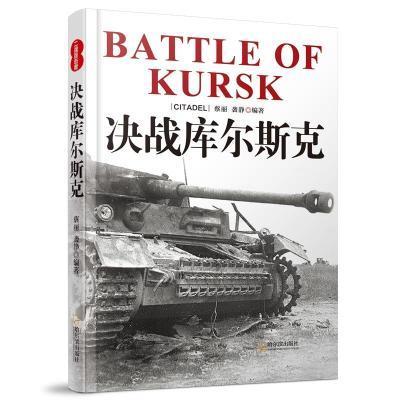 二戰目擊者 決戰庫爾斯克