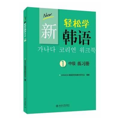 新轻松学韩语 中级 练习册 1(韩文影印版)