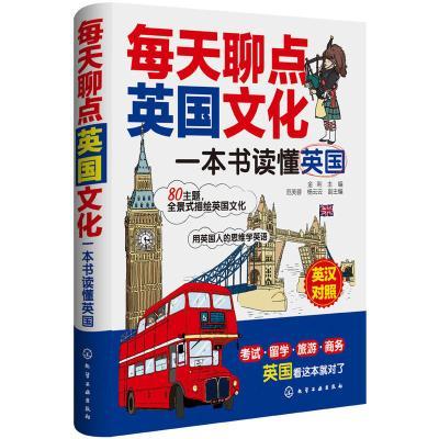 每天聊點英國文化:一本書讀懂英國
