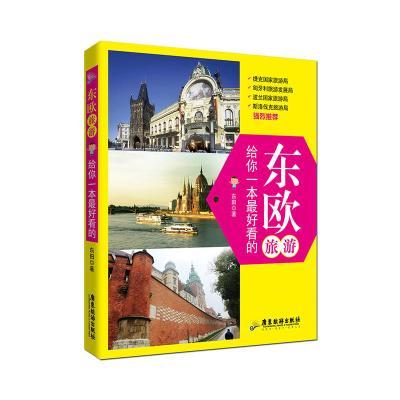 东欧旅游,给你一本最好看的