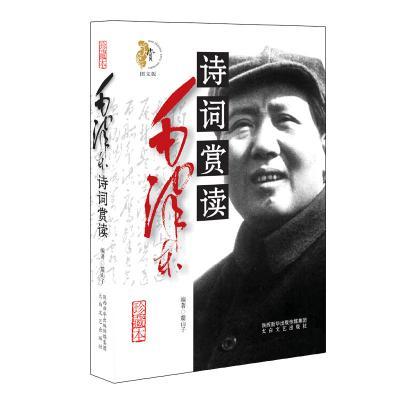 毛泽东诗词赏读·最新整编合集(含书法)