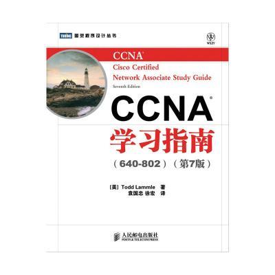 CCNA學習指南(640802)(第7版)
