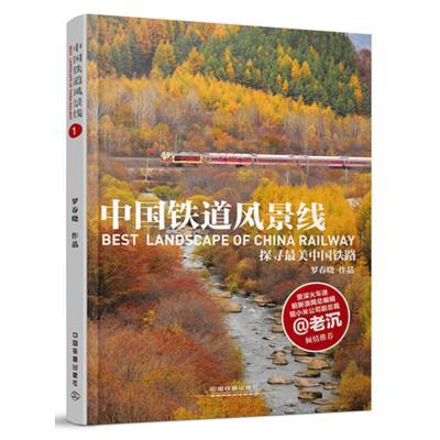 中國鐵道風景線①