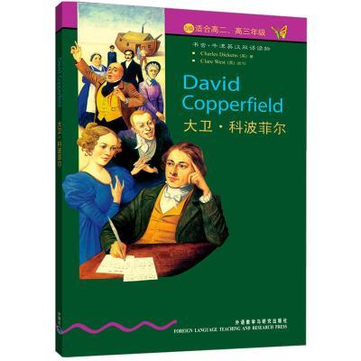 大卫.科波菲尔(第5级.适合高二.高三)(书虫.牛津英汉双语读物)——家喻户晓的英语读物品牌,销量超6000万册