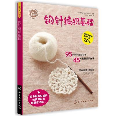 手作人典藏版--鉤針編織基礎(權威編織教科書最新修訂版!學鉤針這本就足夠)