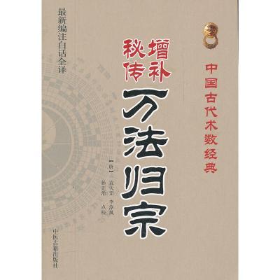 增补秘传万法归宗 (中国古代术数经典)