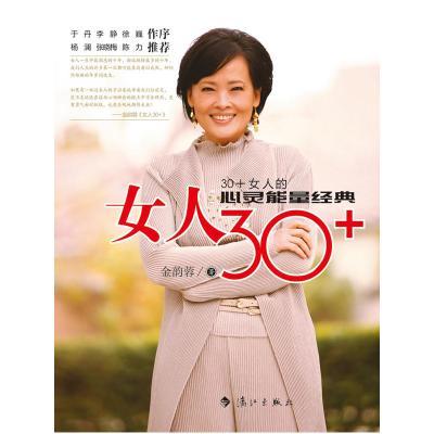 女人30 (金韻蓉女性心靈能量經典!于丹,楊瀾,張曉梅,徐巍誠摯推薦!)