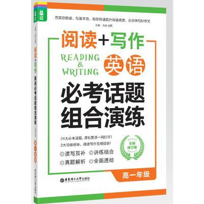 龍騰英語·閱讀+寫作:英語必考話題組合演練(高一年級)(全新修訂版)