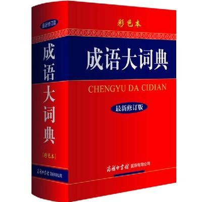 【當當網 正版圖書】成語大詞典(彩色本)最新修訂版 45000多名讀者熱評!