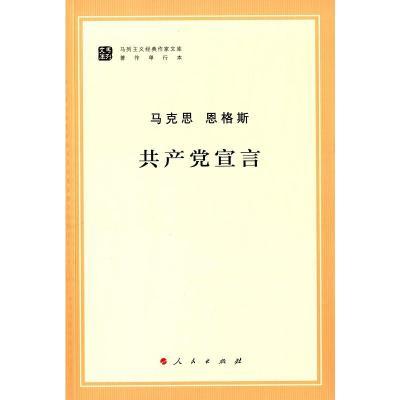共產黨宣言(馬列主義經典作家文庫著作單行本)