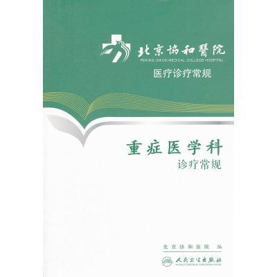 北京協和醫院醫療診療常規·重癥醫學科診療常規