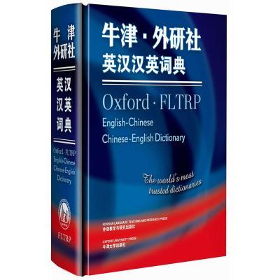 牛津外研社英漢漢英詞典