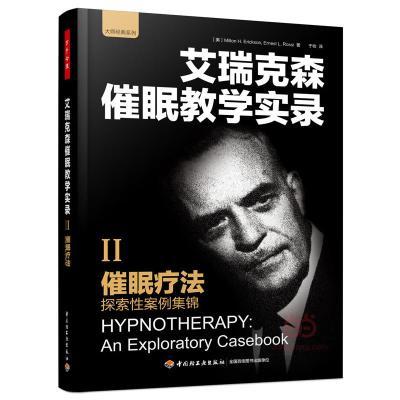 万千心理·催眠疗法——探索性案例集锦