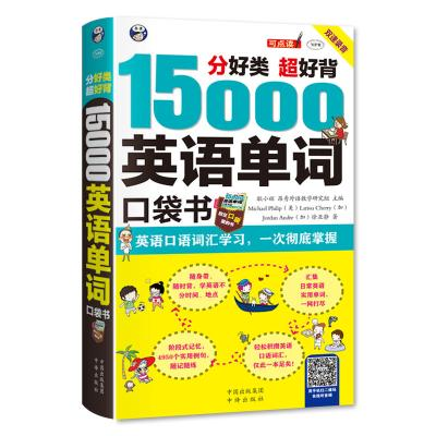 分好類 超好背 15000英語單詞便攜口袋書 英語口語詞匯學習 英語入門 一次徹底掌握(雙速學習版 )