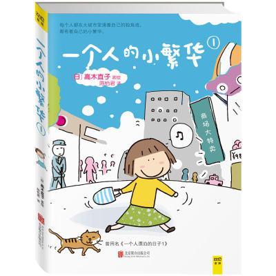 一個人的小繁華1(曾用名《一個人漂泊的日子1》,高木直子再度呈現東京打拼記,送給曾經漂泊或者正在漂泊的你;每個...