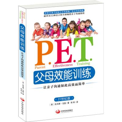 P.E.T.父母效能訓練:讓親子溝通如此高效而簡單