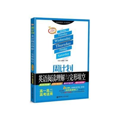周计划:英语阅读理解与完形填空(高一高二高考适用)(附全文翻译)五年经典版.第三版