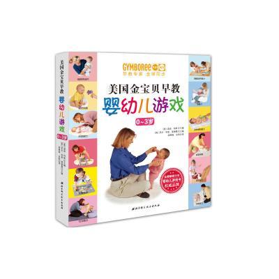 美國金寶貝早教嬰幼兒游戲(0-3歲)