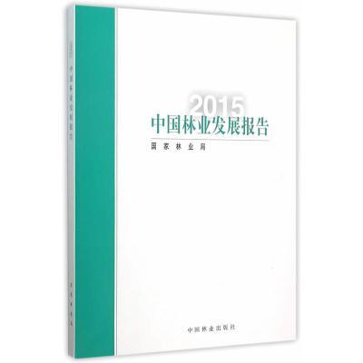2015中國林業發展報告(中文版)