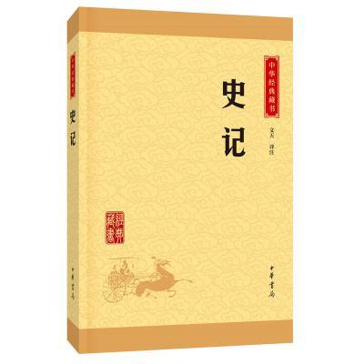史记(中华经典藏书·升级版)