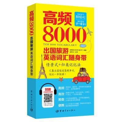 高頻8000出國旅游英語詞匯隨身帶