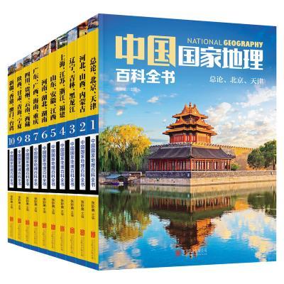 【當當網 正版書籍】中國國家地理百科全書 珍藏版 套裝共10冊