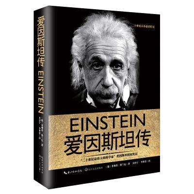 愛因斯坦傳(愛因斯坦授權傳記,霍金推崇備至的科學偉人)