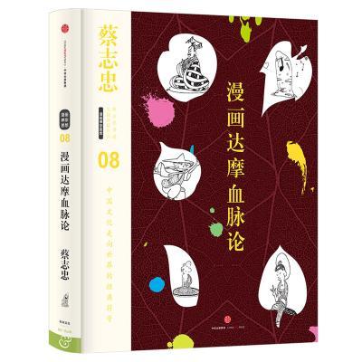 蔡志忠漫畫古籍典藏系列:漫畫達摩血脈論