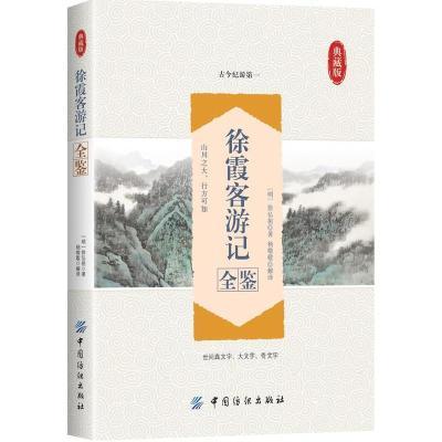 徐霞客游記全鑒