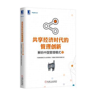 共享經濟時代的管理創新:解碼中國管理模式