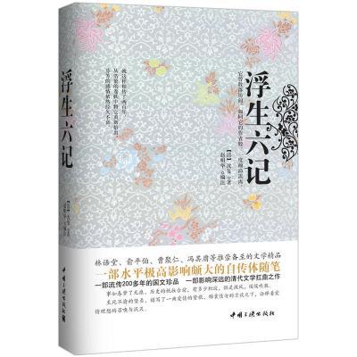 浮生六記(珍藏本)