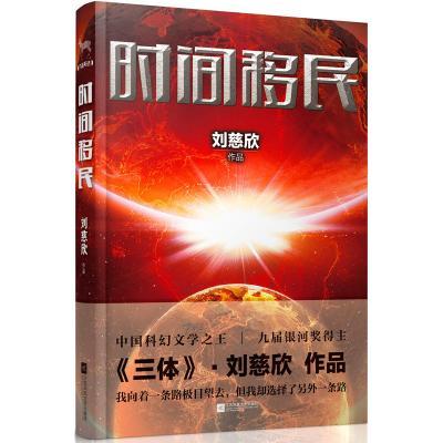 時間移民(2014中國好書榜獲獎圖書,劉慈欣中短篇小說集)