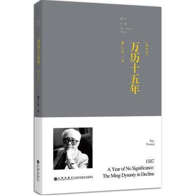 万历十五年(最新增订本)