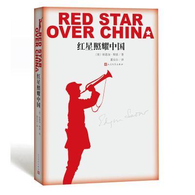 红星照耀中国   (团购更优惠 电话:010-57993149)