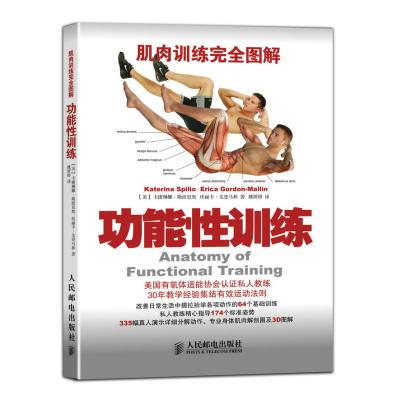 肌肉训练完全图解:功能性训练