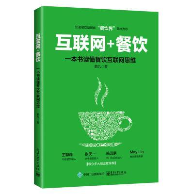 互联网+餐饮,一本书读懂餐饮互联网思维