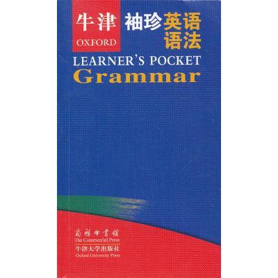 牛津袖珍英語語法