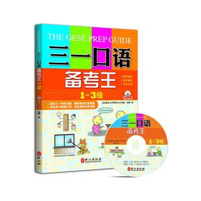 三一口語備考王(第1-3級)(附MP3光盤一張)